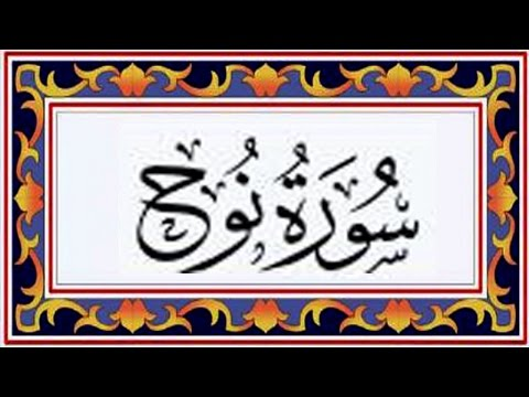 Surah NOOH(Nuh)سورة نوح - Recitiation Of Holy Quran - 71 Surah Of Holy Quran