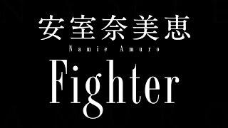 安室奈美恵/Fighter(映画『デスノート Light up the NEW world』劇中歌)
