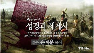 성경과 세계사(다니엘서 2장)[성경의 예언들 6...
