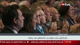 حظر الإخوان يتصدر مؤتمر حزب المحافظين في بريطانيا