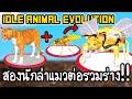 Idle Animal Evolution #3 - สองนักล่าแมวต่อรวมร่าง!! [ เกมส์มือถือ ]