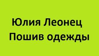 видео Пошив пальто на заказ в Москве - Цены