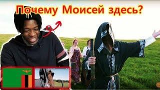 Замбийский смотреть клип [ Нейромонах Феофан — Притоптать ]  Реакция иностранца