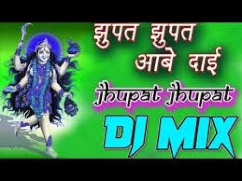 Jhupat Jhupat Abe Dai Song Remix By Dj Sourabh Dj Ms Jbp