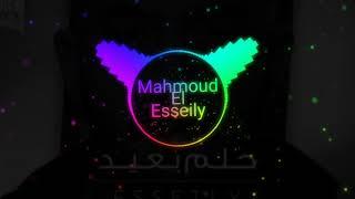 محمود العسيلي - حلم بعيد بتقنية ال8D