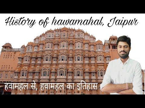 HISTORY OF HAWA MAHAL JAIPUR, हवामहल का इतिहास, जयपुर, History Of Rajasthan, Rajasthan History