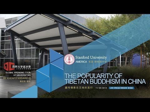 The Popularity of Tibetan Buddhism in China(Lecture at Stanford University,America)