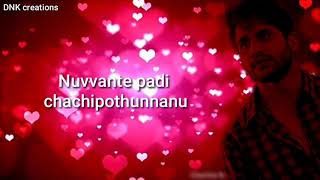 Migilipoya song with lyrics