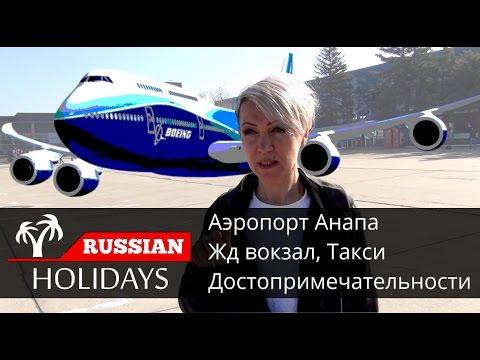 Аэропорт Анапа, ж/д вокзал, такси и маршрутка, достопримечательности - Лучшие видео поздравления [в HD качестве]