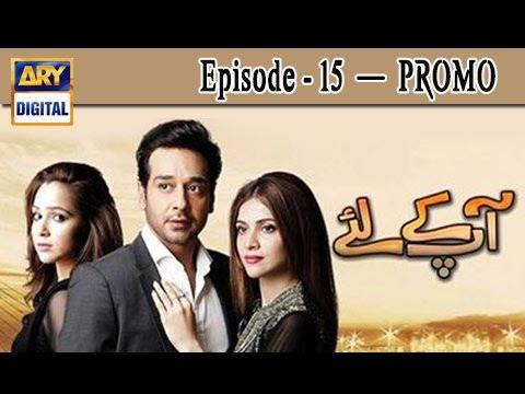 Aap Kay Liye Ep 15 Promo - ARY Digital Drama
