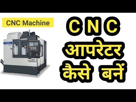 CNC आपरेटर कैसे बनें ( हिंदी)    CNC Machine operator    CNC operator kaise bane    CNC machine