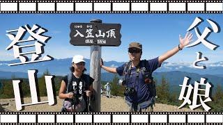 父と娘の初心者登山(入笠山1955m)【登山キャンプを目指して#1】