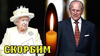 Ушла легенда! Сегодня, на 100-м году жизни скончался Принц Филипп