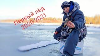 Ура Первый лёд 2020 2021 год Окуни речного омута радуют поклёвками ОПАСНАЯ РЫБАЛКА