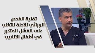 د. عارف الخالدي - تقنية الفحص الوراثي للأجنة للتغلب على الفشل المتكرر في أطفال الأنابيب