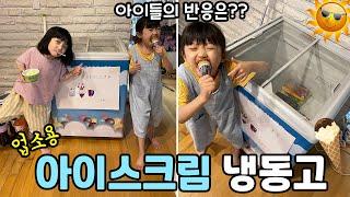 집에 아이스크림 냉동고를 사왔을때 아이들의 반응은?? …