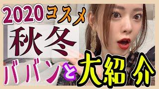 【2020秋冬コスメ】のおすすめババンッ!!!と大量大紹介♡