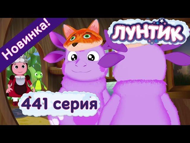 Лунтик 439 Серия 7 Сезон