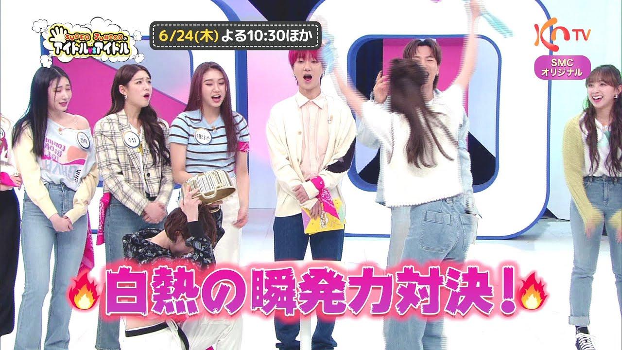 【6/24放送】SECRET NUMBER & Weeekly チーム分け運動会スタート! 「SUPER JUNIORのアイドルVSアイドル」 #46