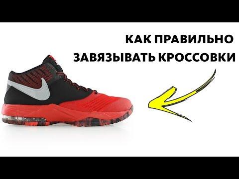 ВНИМАНИЕ! как правильно завязывать шнурки на кроссовках.