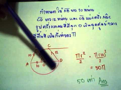 สสวท คณิตศาสตร์ โดยครูเบียร์