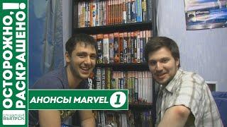 Осторожно, Раскрашено! Спецвыпуск #2: Анонсы Marvel Часть 1