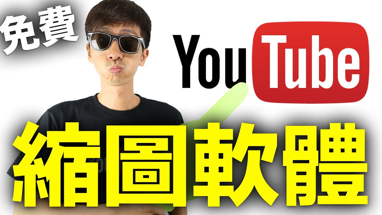 youtube影片製作教學 youtube 縮圖教學 youtube影片封面 fishtv 余啟彰 EP8 (中文字幕) - YouTube