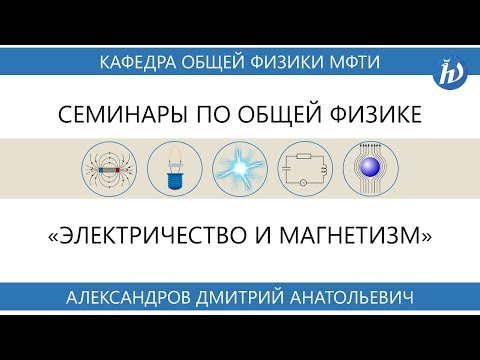 "Семинар №1 ""Основы векторного анализа"" (Александров Д.А.)"