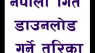 How to Download Nepali songs