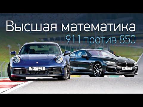 Porsche 911 и BMW 850: кто удобнее в городе, кто быстрее на треке?