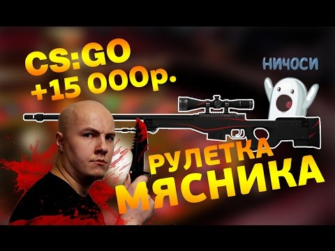 РУЛЕТКА CS:GO - РУССКИЙ МЯСНИК