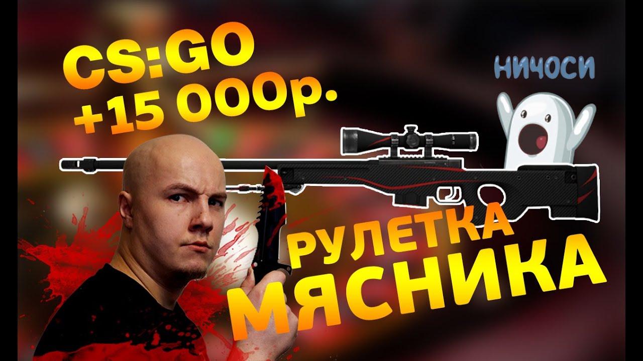 русский мясник кс го рулетка от 1 рубля