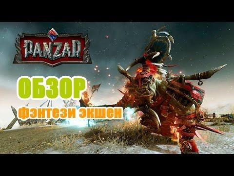 видео: panzar видео обзор с геймплеем