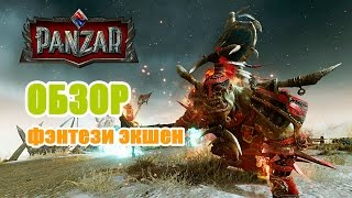 Panzar видео обзор с геймплеем