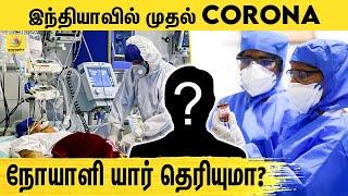 இந்தியாவில் கொரோனா Virus தாக்கிய முதல் நபர் இவர்தான் | India, Corona