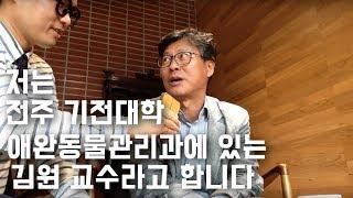이백희가 만난 사람. 김원 교수님. 전주기전대. 애완동…