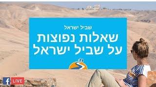 שביל ישראל - שאלות נפוצות על תכנון הטיול