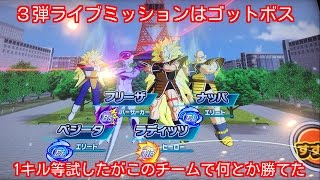 【SDBH】スーパードラゴンボールヒーローズ 3弾ライブミッション