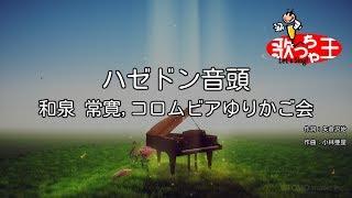アニメ「ハゼドン」より 人気曲のカラオケ動画を続々公開中。 「歌詞を覚...