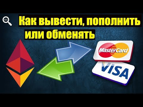 Как вывести, пополнить (обменять) криптовалюту Ethereum (ETH) на карту Visa или Mastercard
