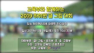 2019 하이원 글 그림대회 홍보영상