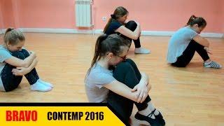 contemporary dance 2016 | Контемп бровары | Студия танцев БРАВО танец контемп дети 2016