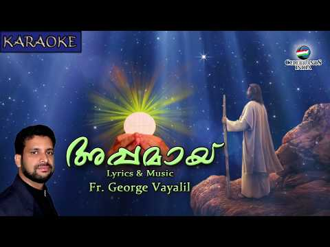 Krooshileri Karaoke | Appamayi | Fr George Vayalil OCD | Malayalam Christian Karaoke