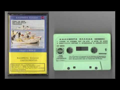 (1981) Zorba The Greek and Other Hits of Theodorakis - Hello Greece! [Cassette Rip]