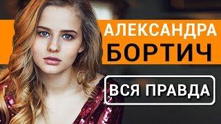 Александра Бортич - вся правда об актрисе фильма Я худею