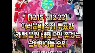 [내연순 12.15~12.22] 캐럴 음원 내줬으면 좋겠는 남녀 아이돌 순위