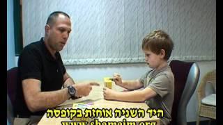 ריפוי בעיסוק - מוטוריקה עדינה - אחיזת פינצטה \ www.shamaim.org