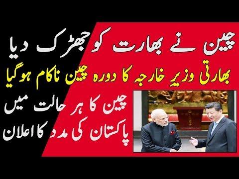 Pakistan China Friendship proves again as Jai Shankar visits China