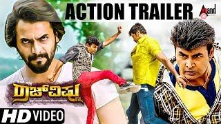 Rajvishnu | New Kannada HD Action Trailer 2017 | Sharan | Ugramm Murali | Arjun Janya | Ramu