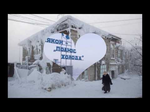 Село Оймякон - самое холодное место в мире